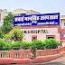 जयपुर के पांच उत्कृष्ट सेवा देने वाले हॉस्पिटल्स Top 5 Hospitals in Jaipur