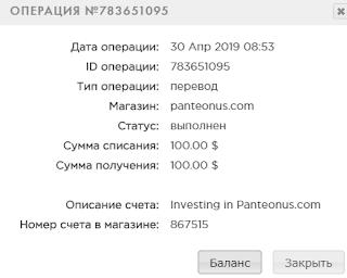 panteonus.com отзывы
