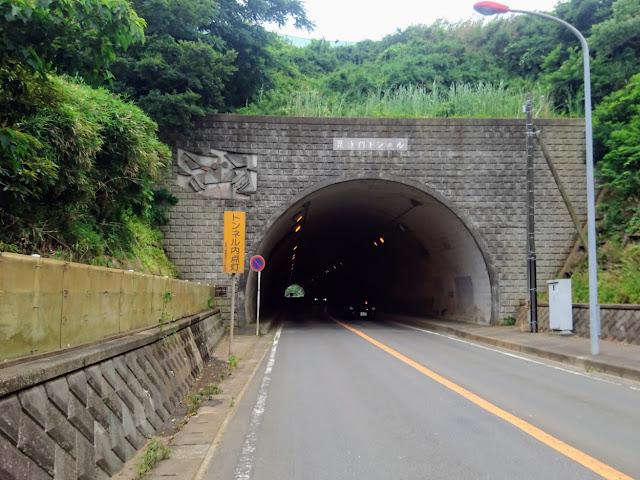 毘沙門トンネル