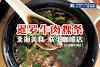 【北海美食】 吃碗暹罗牛肉粿条,到后街赏壁画