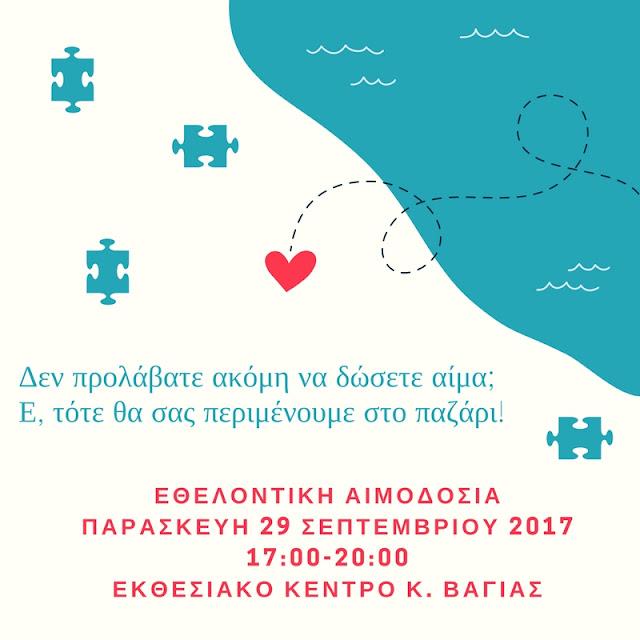 Άρτα: Εθελοντική Αιμοδοσία Στην Αρτα