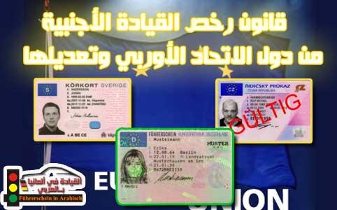 القانون الرسمي لرخص القيادة الأجنبية من داخل منطقة الاتحاد الاوربي وتعديلها في المانيا بالنسبة للمقيمين والطلبة والاقامات المؤقتة