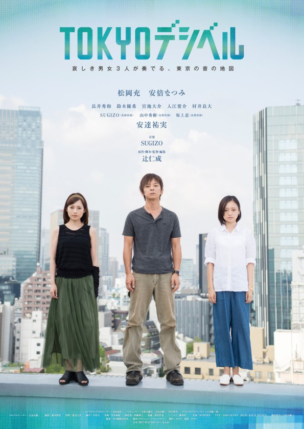 Sinopsis Tokyo Decibels / Tokyo Deshiberu (2017) - Film Jepang