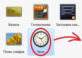 Гаджеты для Windows 7 - Seven Gadget: скачать бесплатно и без регистрации » Страница 2