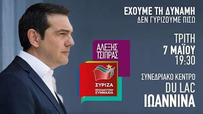 Στην Ήπειρο θα βρεθεί αύριο Τρίτη ο Πρωθυπουργός Αλέξης Τσίπρας - : IoanninaVoice.gr