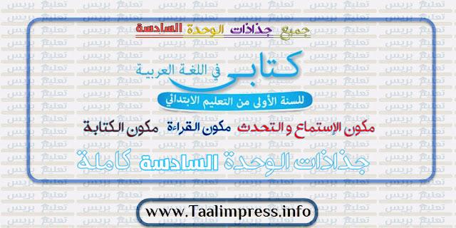 جذاذات الوحدة السادسة كاملة كتابي في اللغة العربية للمستوى الأول ابتدائي