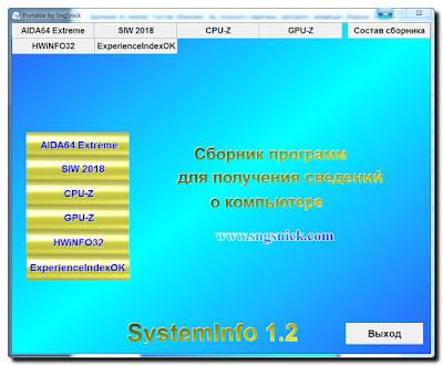 SystemInfo 1.2 - Интерфейс сборника