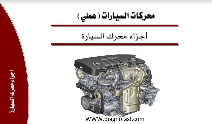 كتاب أجزاء محرك السيارة Engine Book Pdf