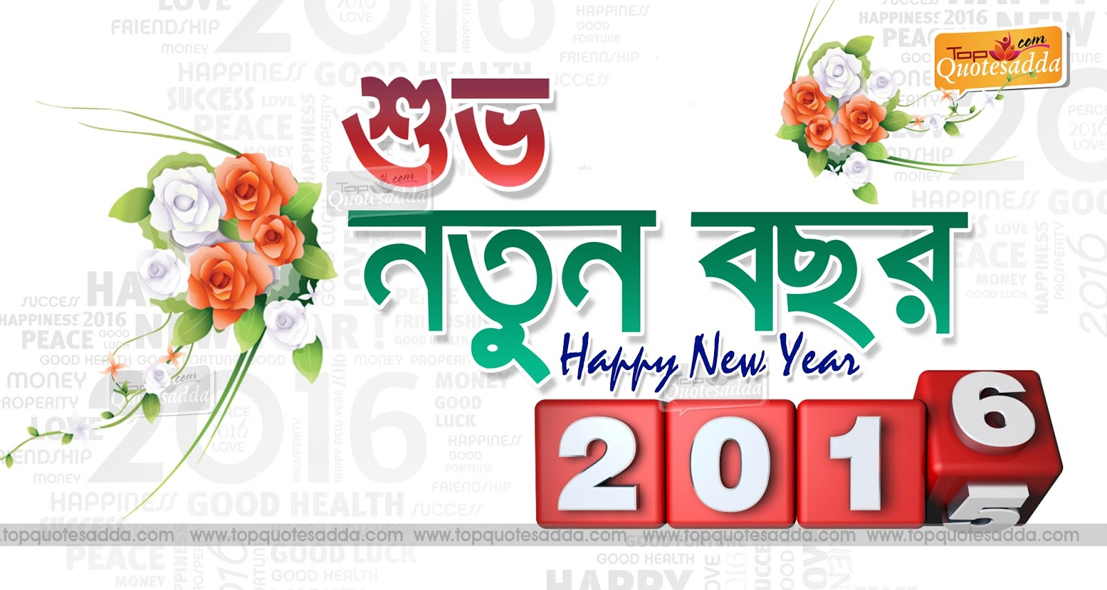 Happy New Year Bengali Wishes Quotes Hd Wallpapers Topquotesadda