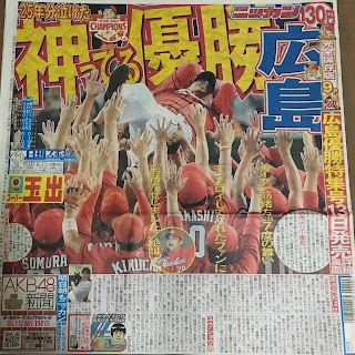 広島カープ 優勝 リーグ優勝 朝刊 一面