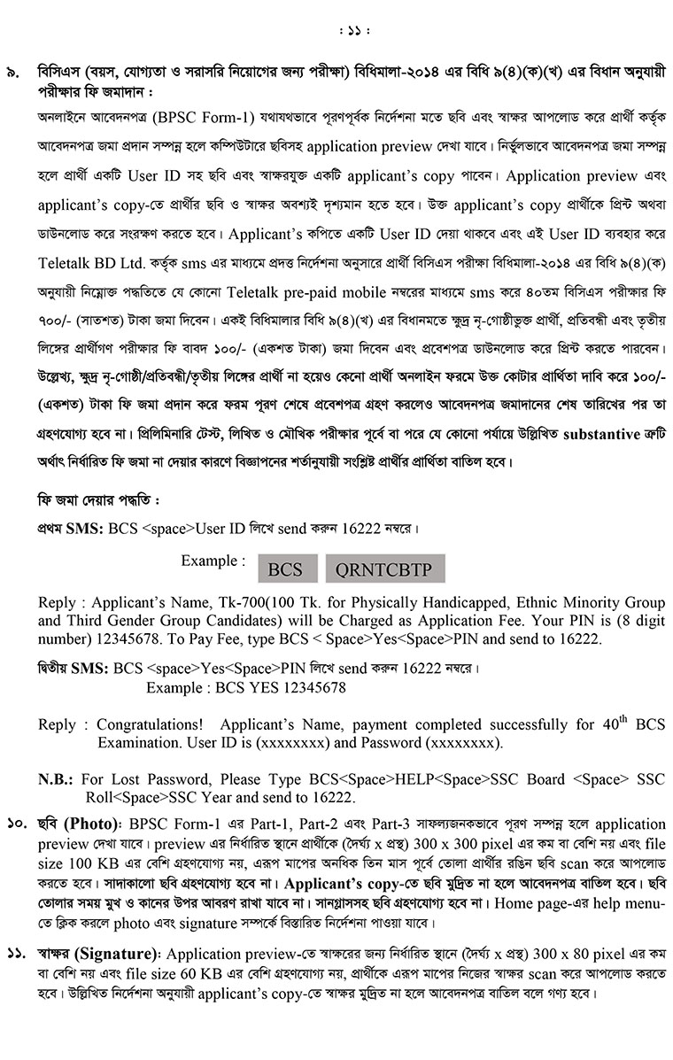 40th BCS Circular 2018 | www bpsc gov bd