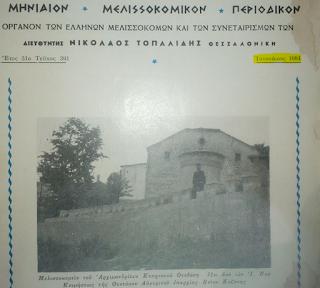 Ιανουάριος και ΜΕΛΙΣΣΟΚΟΜΙΚΗ ΕΛΛΑΣ τεύχος 391 του 1981