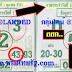 มาแล้ว...เลขเด็ดงวดนี้ 2,3ตัวตรงๆ หวยซองข้อมูลรางวัลที่1 งวดวันที่ 16/10/61