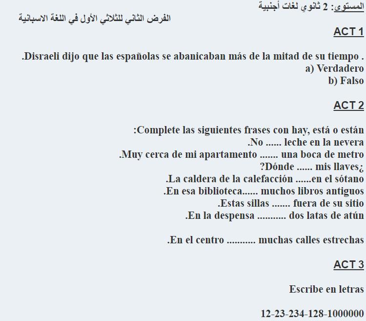 الاختبار الأول في اللغة الإسبانية للسنة الثانية ثانوي