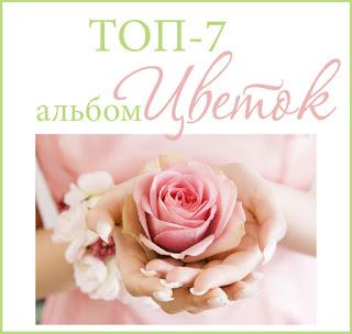 ТОП 7 в СП Альбом-цветок