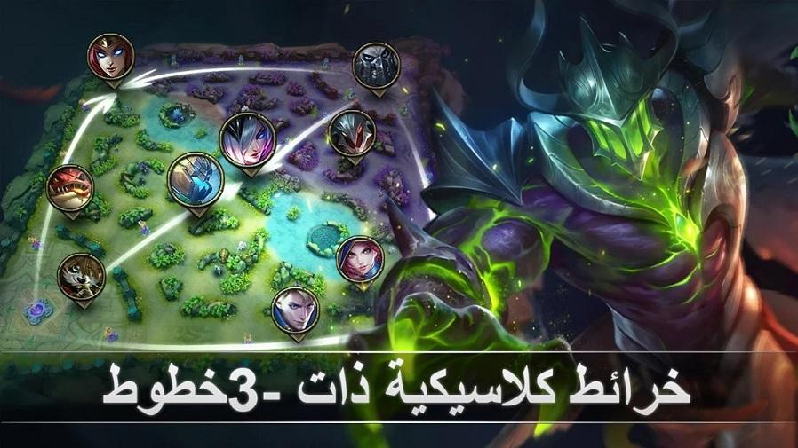 تحميل لعبة Mobile Legends موبايل 3.jpg