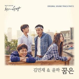 Lirik Lagu Kim Min Jae, Younha – Dream (꿈은)