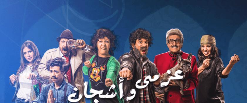 مواعيد عرض واعادة مسلسل عزمي واشجان – حسن الرداد – ايمي سمير غانم