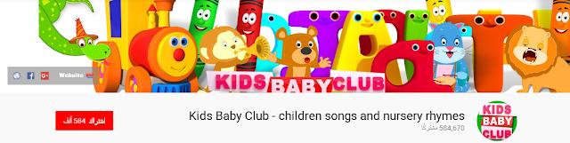 قناة Kids Baby Club - children songs and nursery rhymes لتعليم الانجليزي بأغاني nursery rhymes