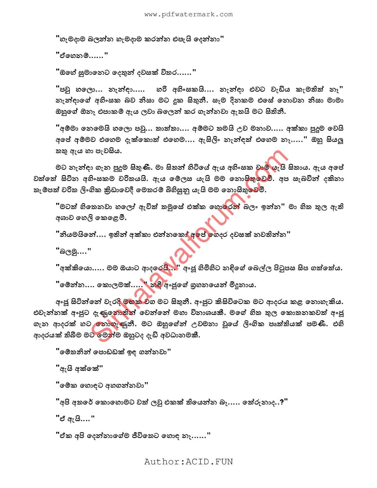 Ammai Puthai Hukana Katha - Sinhala Wela Amma