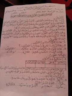 اختبار اللغة العربية الثالثة ابتدائي الفصل الاول الجيل الثاني
