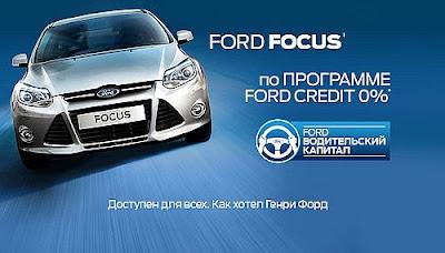 Кредитный Форд Фокус