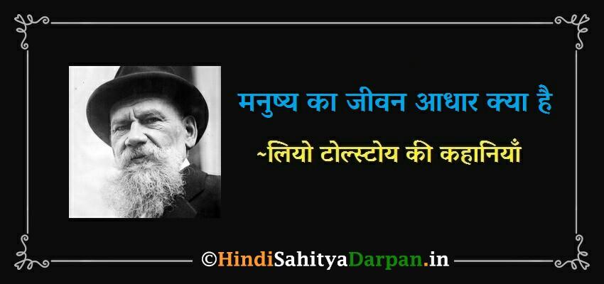 मनुष्य का जीवन आधार क्या है ~ लियो टोल्स्टोय की कहानियाँ ~ Leo Tolstoy Stories in Hindi