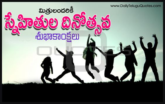 Latest Friendship Day Quotes in Telugu