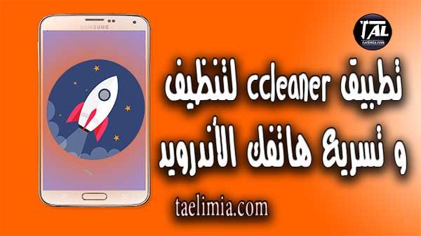 تطبيق ccleaner لتنظيف و تسريع هاتفك الأندرويد