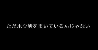 日本ボレイト 施工スタッフ募集ビデオ