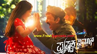 Pushpaka Vimana Kannada Songs Free Download