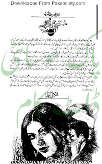 Sunehri Dhoop by Salwa Saif Ullah Butt Episode 6 Online Reading