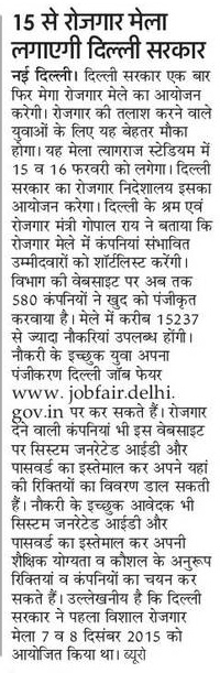 Delhi Rojgar Mela Registration 2018 15,237 Job Fair 10th 12th Graduate Pass