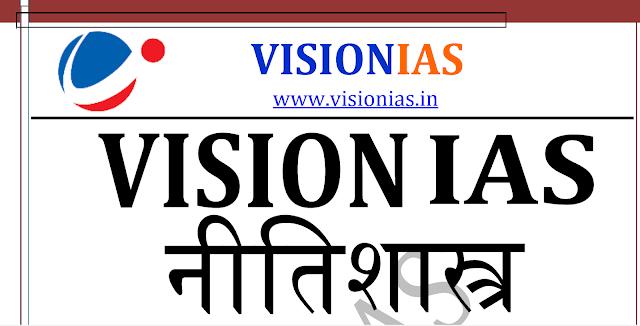 Vision IAS Ethics Notes pdf Hindi