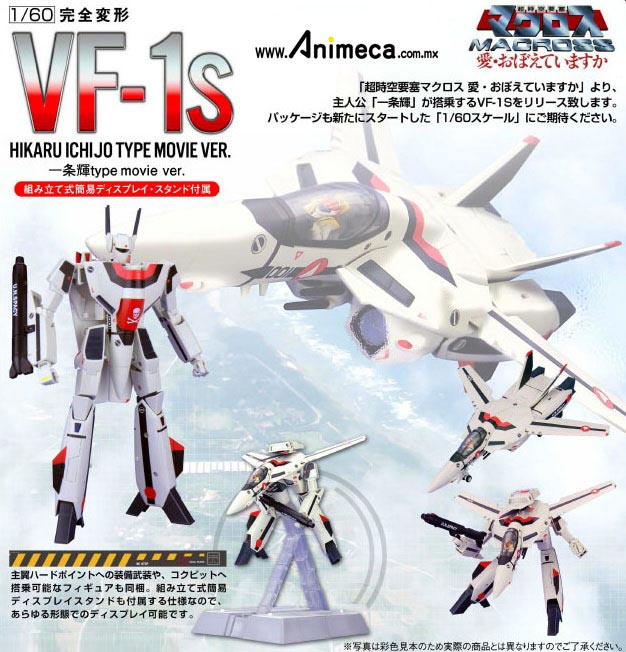 FIGURA VALKYRIE VF-1S Hikaru Ichijo Type Movie Ver. 1/60 TRANSFORMABLE MACROSS