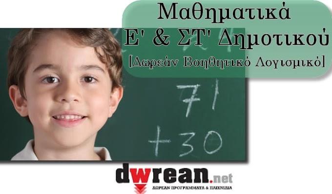 Μαθηματικά Ε' & ΣΤ' Δημοτικού - Δωρεάν εκπαιδευτικό λογισμικό