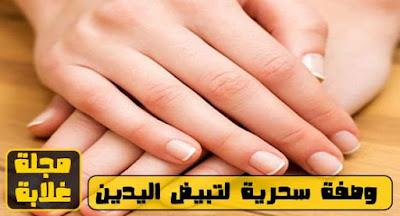 وصفة لتفتيح لون الايدين , خلطة لتبيض اليدين بيوم واحد