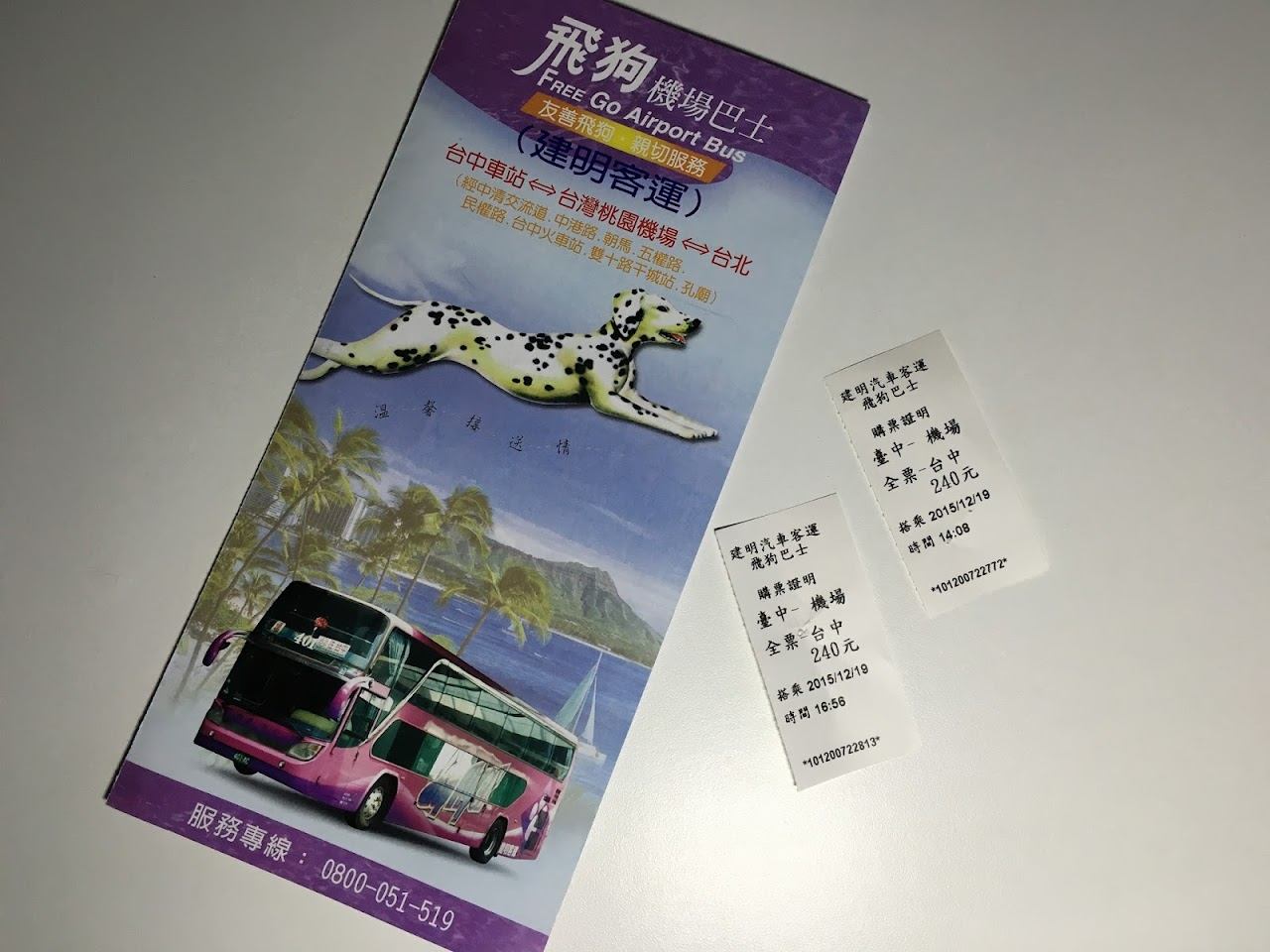 飛狗機場巴士(Free Go Airport Bus)