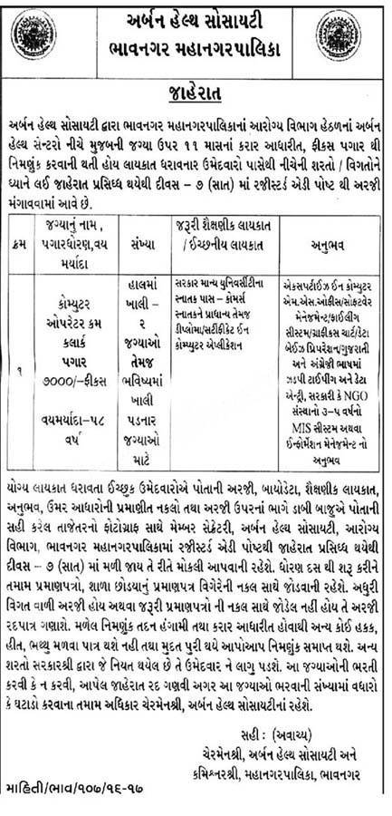 Urban Health Society, Bhavnagar Computer Operator cum Clerk Recruitment 2016