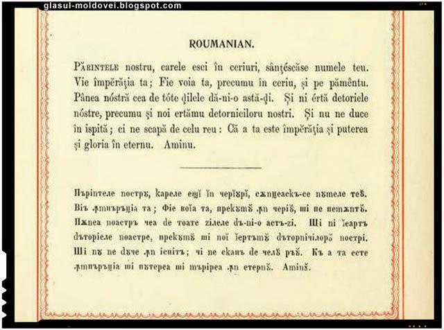 Varianta a rugaciunii Tatal nostru din Prinipatele Unite( Romania mica)