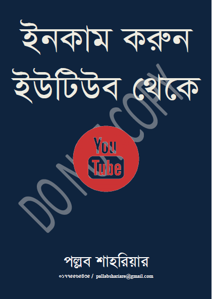 Earn Money from Youtube (Yoube Theke Income)