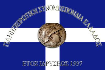Διευκρίνηση περί μη συμμετοχής της Πανηπειρωτικής Συνομοσπονδίας Ελλάδος, στο σημερινό συλλαλητήριο στα Ιωάννινα