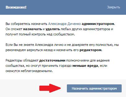 Админ Вконтакте