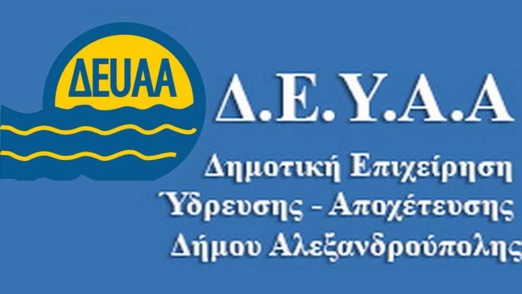 Έκτακτη διακοπή υδροδότησης οικισμών Ανθείας και Αριστείνου Δήμου Αλεξανδρούπολης