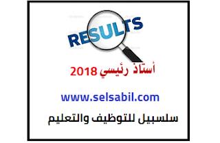 نتائج مسابقة استاذ رئيسي واستاذ مكون للتعليم المتوسط 2018-2019