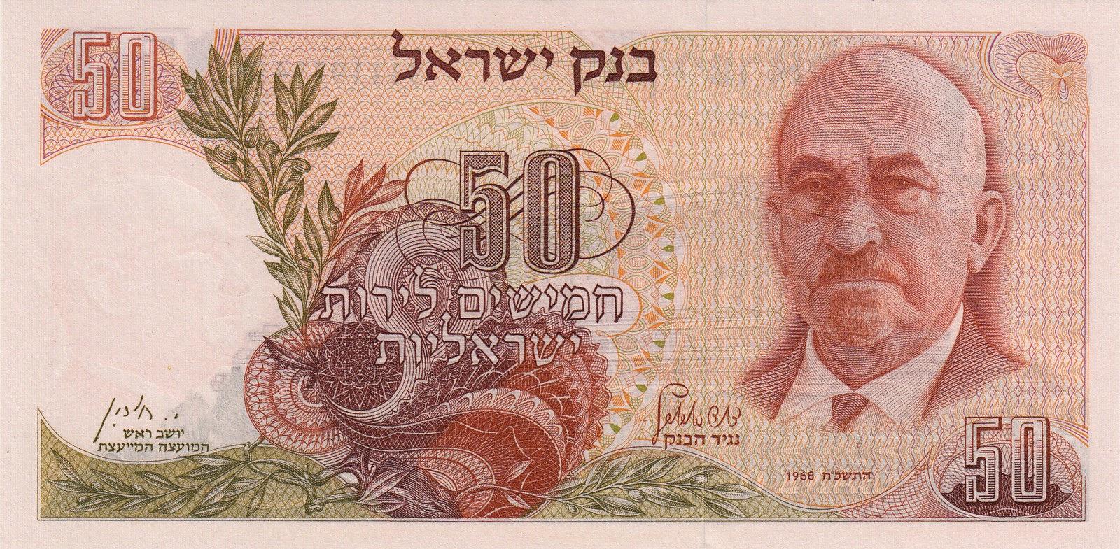 Israel Banknotes 50 Israeli Pounds 1968 Chaim Weizmann