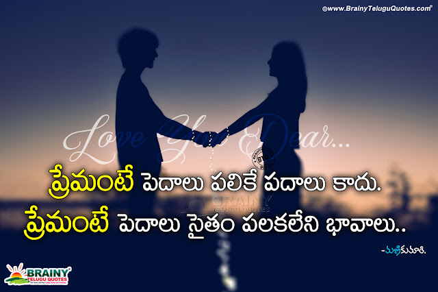 telugu qutoes in telugu, romantic love quotes in telugu, love poetry in telugu, best love toughts in telugu
