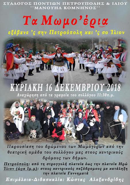 Οι Μωμόγεροι βγαίνουν στους δρόμους του Ίλιον και της Πετρούπολης