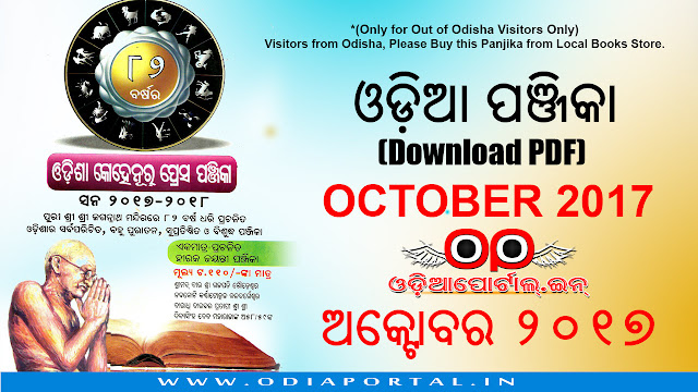 Download Kohenoor Press Odia Panji (October 2017), Download Kohenoor Press Odia Panjika (Not Calendar) for October 2017 in Odia language, PDF eBook version for free. If you are residing in Odisha, Please, Please buy this book from local book store or online @110/- only. odia horoscope and love sex marriage future details