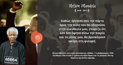 Ελευθερία (Νέλσον Μαντέλα) Ν. Λυγερός, Β. Ευαγγελίου (διάλογος) Nelson Mandela - Ν. Λυγερός - Επιμέλεια Σοφία Ντρέκου